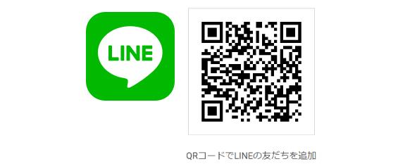 LINEでのお問い合わせ受付中(久喜の不動産総合建設会社 フジタグループ フジハウジング