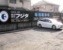 駐車場有(久喜の不動産総合建設会社 フジタグループ フジハウジング