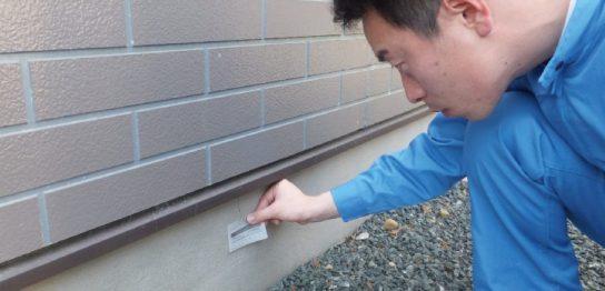 既存住宅瑕疵担保保険の3つのメリット(久喜の不動産総合建設会社 フジタグループ フジハウジング