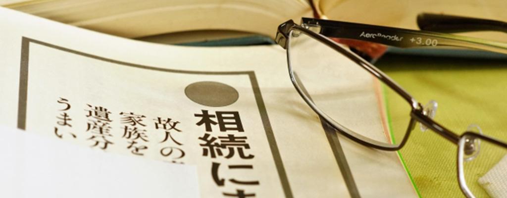 相続対策(久喜の不動産総合建設会社 フジタグループ フジハウジング