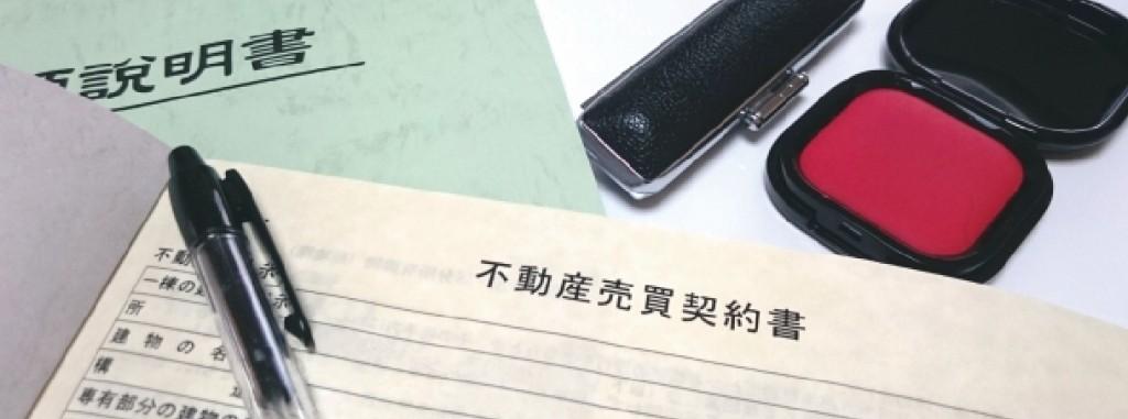事業・店舗用/その他(久喜の不動産総合建設会社 フジタグループ フジハウジング