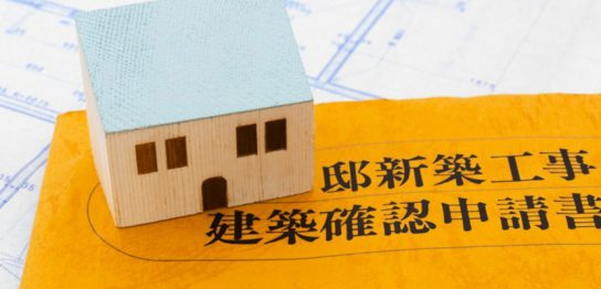 中古物件で耐震基準適合証明書が必要な理由(久喜の不動産総合建設会社 フジタグループ フジハウジング
