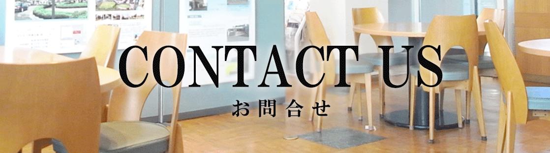 お問い合わせ(久喜の不動産総合建設会社 フジタグループ フジハウジング