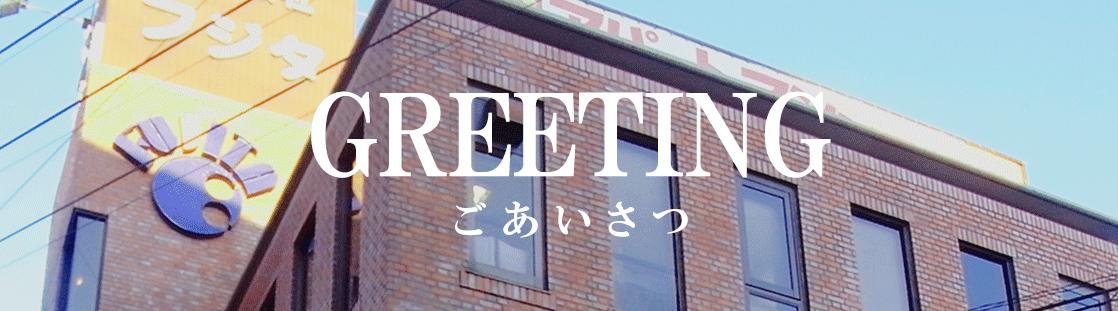 ごあいさつ(久喜の不動産総合建設会社 フジタグループ フジハウジング