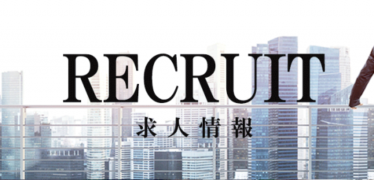 求人情報(久喜の不動産総合建設会社 フジタグループ フジハウジング