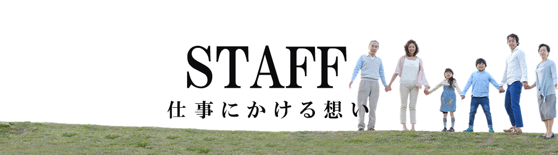 仕事にかける想い(久喜の不動産総合建設会社 フジタグループ フジハウジング