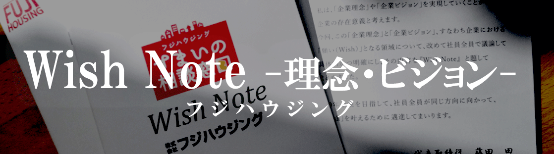 Wish Note 理念・ビジョン(久喜の不動産総合建設会社 フジタグループ フジハウジング