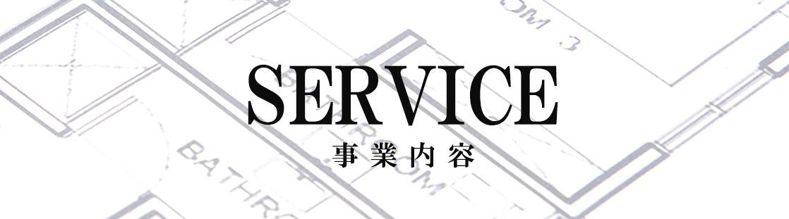 事業内容(久喜の不動産総合建設会社 フジタグループ フジハウジング
