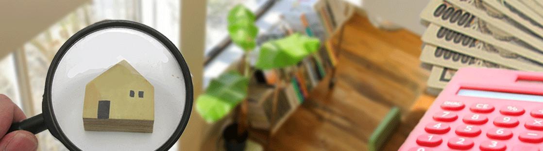 不動産査定・不動産調査・インスペクション(久喜の不動産総合建設会社 フジタグループ フジハウジング