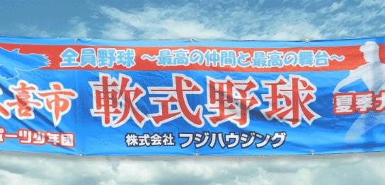久喜市スポーツ少年団野球部会フジハウジング杯