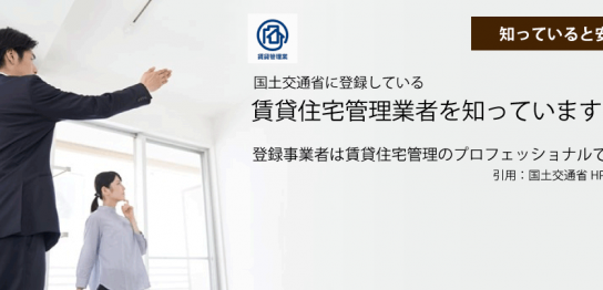 フジハウジングは 賃貸住宅管理業者です