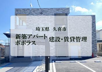 久喜市 ポポラス 新築アパート建設